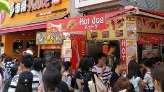 【悲報】若者に大人気「ハットグ」韓国式のホットドッグが汚すぎる…