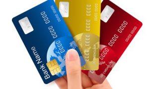 クレジットカードの支払いを無視しすぎた結果wwwwww