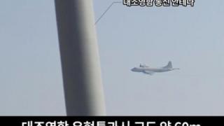 韓国メディア「低空飛行されたらこう見えるはず!」国防省の公開写真を徹底検証