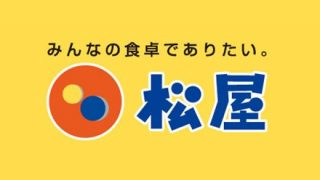【画像】松屋の新メニューがなんか凄いwwwwwwwwww