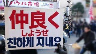 【日本世論】韓国側の主張に「納得できる」と答えた人の割合…JNN世論調査