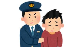 【パヨク悲報】しばき隊が逮捕