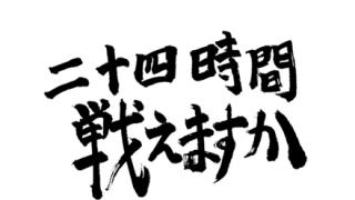 日本社会をダメにしたキャッチコピー挙げてけ