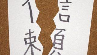 世論調査『日本の信頼できない組織・団体は?』⇒ 回答