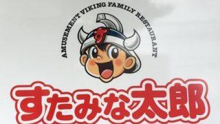 【画像】すたみな太郎(90分2000円で食べ放題)の肉がこちらw