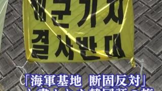 【恐怖】沖縄の小学校に韓国人集団がアポなし乱入 授業中にも関わらず基地反対アピール