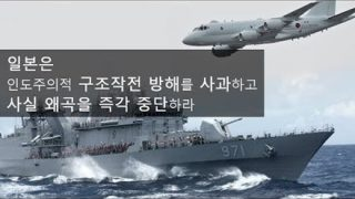 【レーダー照射】日本政府 韓国側に【再反論】を検討【新たな証拠】の公表準備へ