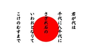 【最高裁】国歌不起立、元教諭ら敗訴確定