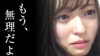 【続報悲報】NGT48山口真帆さん脱退か プロフからNGT48表記が消える