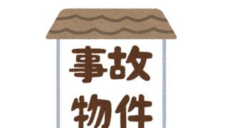 【悲報】大島てる、ガチで『ヤバい物件』が見つかるwww