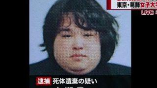 【悲報】茨城女子大生殺しの広瀬晃一のスペックwwwwww