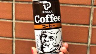 【画像】ポッカコーヒーの顔で現代の『モミアゲ』の流行りが分かる