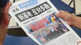 沖縄タイムスさん、県民投票の記事をなぜか中国語で配信してしまう
