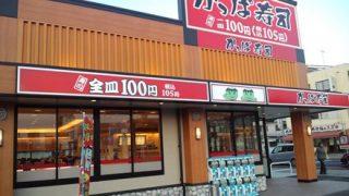 かっぱ寿司『60分食べ放題1580円』がガチで神だとワイの中で話題