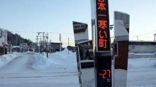 【仰天】日本一寒い町の子供の服装wwwwww
