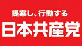 日本共産党のお仕事「反対するだけ」批判に公式ツイッターが丁寧に回答