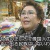 韓国「無礼と言う方が無礼なんですぅ!!」信じられるか、国会議員の発言なんだぜ…これ……