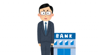 銀行員の『無能エピ』を元銀行員の俺が語ってく