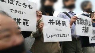 【絶対反対や!】リベラル「共謀罪が通った場合の日本の未来がこちら」