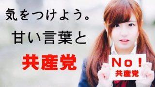 【衝撃実態】日本共産党による『工作活動』を指示する『内部文書』が暴露公開される