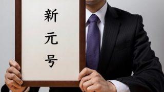 【新元号】を【フライング発表】ジャガー横田の夫・木下医師 ネット民から批判殺到