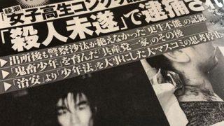 【胸糞注意】「女子高生コンクリ殺人」元少年が傷害事件の公判で裁判官に「猛抗議」