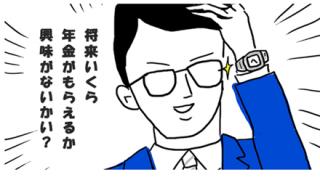 日本年金機構ツイート「年金少なくなってない?リアルガチでやばいかもwww」→ 批判殺到