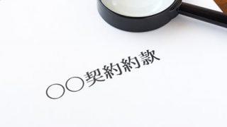 【仰天】保険の約款をちゃんと最後まで読んだ結果wwwwww