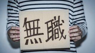 【悲報】日本で一番IQ高い男が『無職』と言う事実