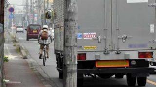 【無罪判決】国道死亡事故 チャリ vs. トラック「地裁が珍しく真っ当な判決」