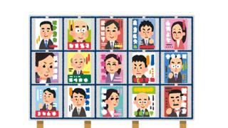 【清純派デビュー】渋谷区の選挙ポスターが完全にアレw