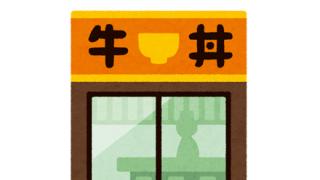 【朗報】吉野家(牛丼屋)が牛丼屋『牛若丸』を新オープン! お前らダッシュで食いに行くよな?