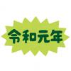 【目から鱗】「令和」→「西暦」への覚えやすい『換算法』が発見される