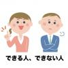 【画像】日本人はこれが『出来る人』と『絶対できない人』とキッパリ割れるらしいけどマジで?