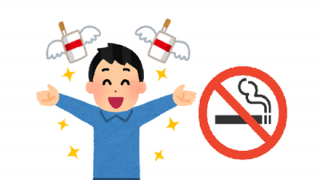 【体験談】禁煙1年達成したから禁煙の『メリット』と『デメリット』を書いてく