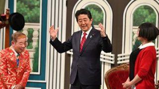 【動画】安倍首相が『よしもと新喜劇』に登場してしまうwwwwwwwww