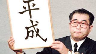【平成の30年間】で日本がいかに【衰退】したか【一目で判る画像】がこちら