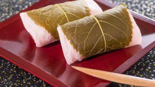 【終止符】桜餅の葉っぱ「食べる?食べない?」論争に決着、全国和菓子協会が見解発表!