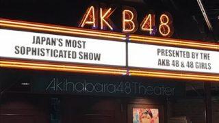 【悲報】AKBの公演がもはやストリップ・・・