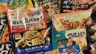 【貫禄の1位】ランキング「食べてはいけない冷凍食品」が話題