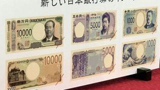 【経済】1万円札を発行すべきでないこれだけの理由 →2ch反応