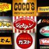 【ツッコミ殺到】新潮「食べてはいけない外食チェーン店はここだ!」