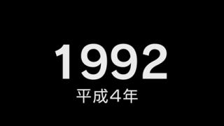 【凄い】フルHDで撮られた『1992年の日本』がこちら。世界最先端で幸福な国だった日本が衰退し始める年