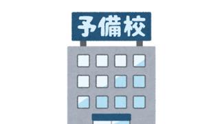 【画像】北九州予備校の寮生の『一日のスケジュール』がガチでヤバいと話題に