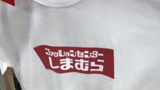 【悲報】「しまむらTシャツ」が今オシャレな陽キャの間で流行中 →画像
