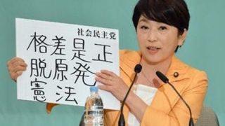 【暴言】福島みずほ氏『過去の爆弾発言』が話題 議員辞職勧告待ったなしwwwwwww