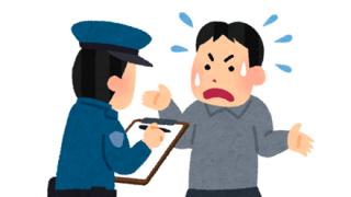 【悲報】ドランクドラゴン鈴木拓さん、警察にこの『指名手配犯』と間違われる →画像