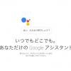 【調教】天才ワイ、googleアシスタントちゃんに『淫語を言わせること』に成功する →キャプ画象
