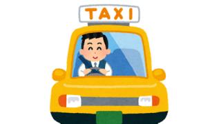 【釣り銭ブチギレ】アイドルがタクシー運転手にカラまれ大炎上→動画