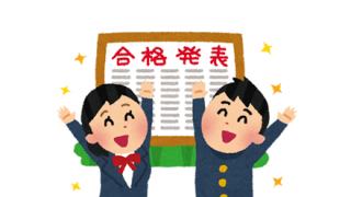 【ランキング】平成31年『東大合格者数ワースト都道府県』を発表しまーすw